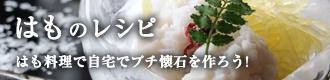 はものレシピ