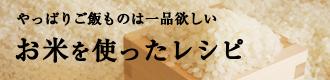 お米を使ったレシピ