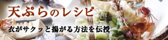 天ぷらのレシピ