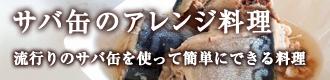 サバ缶のアレンジレシピ